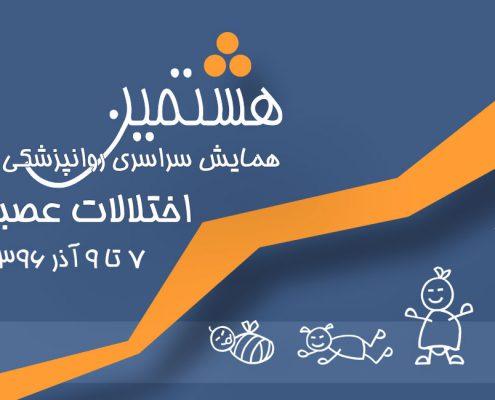 هشتمین همایش روانپزشکی کودک و نوجوان