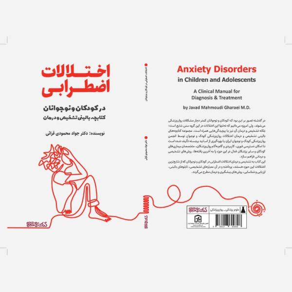 اختلالات اضطرابی در کودکان و نوجوانان