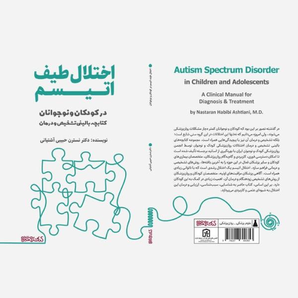 اختلال طیف اوتیسم در کودکان و نوجوانان