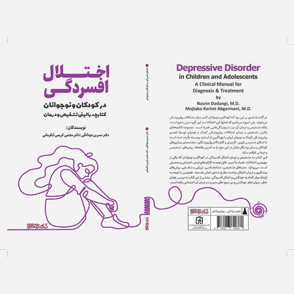 اختلال افسردگی در کودکان و نوجوانان